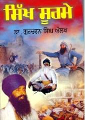 Sikh Soorme - Book By Dr. Gurcharan Singh Aulakh