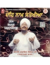 Deh Naam Santokhia - Audio CDs By Bhai Harbans Singh Ji Jagadhri Wale