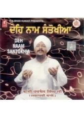 Deh Naam Santokhia - Audio CDs By Bhai Harbans Singh Ji Jagadhri Wale