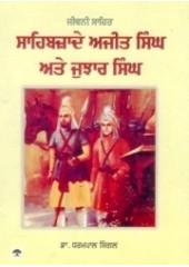 Jeevani Sahit Sahibzade Ajit Singh ate Jujhar Singh - Book By Dr. Dharampal Singal