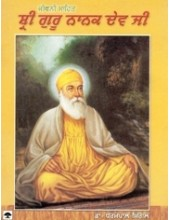 Jeevani Sahit Sri Guru Nanak Dev Ji - Book By Dr. Dharampal Singal