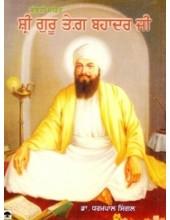 Jeevani Sahit Sri Guru Tegh Bahadur Ji - Book By Dr. Dharampal Singal
