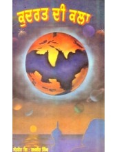Kudrat Di Kala Vol 2 - Book By Santren Giani Sukhbir Singh