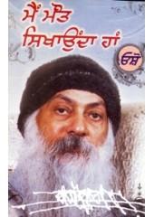 Main Maut Sikhaunda Haan - Book By Osho
