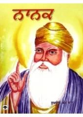 Nanak - Book By Sukhwant Kaur Maan