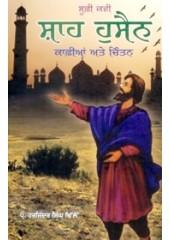 Sufi Kavi Shah Husain Qafian ate Chintan- Book By Prof. Harjinder Singh Dhillon
