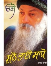 Suno Bhai Sadho - Book By Osho