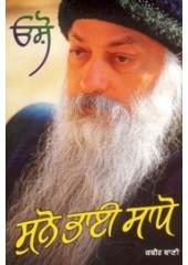 Suno Bhai Sadho - Book By Osho