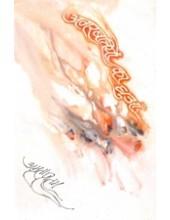 Agarbatiyon Ka Dhuan - Book By Amrita Pritam