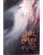 Agyat Ka Nimantran - Book By Amrita Pritam