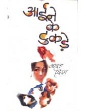 Aine Ke Tukre - Book By Amrita Pritam