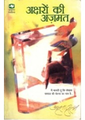 Akhsharon Ki Azmat - Book By Amrita Pritam