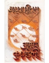 Akshar Kundli - Book By Amrita Pritam