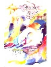 Alif Laila Hazar Dastan - Book By Amrita Pritam