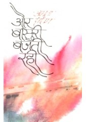 Aur Bansuri Bajti Rahi - Book By Amrita Pritam