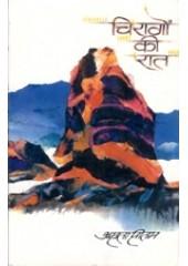 Chiragon Ki Rat - Book By Amrita Pritam
