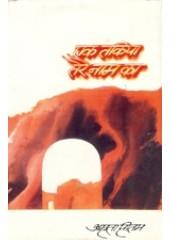 Ek Takiya Tere Nam Ka - Book By Amrita Pritam
