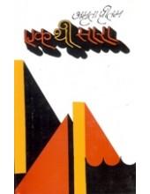 Ek Thi Sara - Book By Amrita Pritam