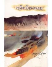 Ghati Ki Awaz - Book By Amrita Pritam