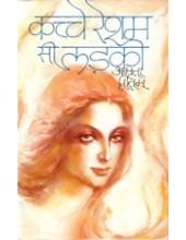 Kache Resham Si Ladki - Book By Amrita Pritam