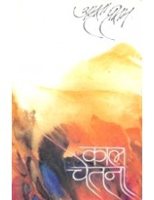 Kal Chetna (Hindi)- Book By Amrita Pritam