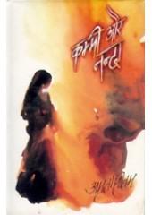Kammi Aur Nanda - Book By Amrita Pritam