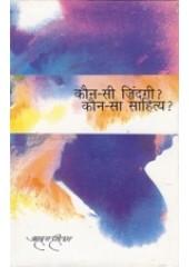 Kaun Si Zindagi Kaun Sa Sahitya - Book By Amrita Pritam