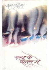 Kaya Ke Daman Mein - Book By Amrita Pritam