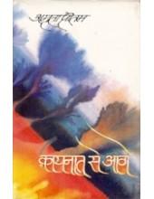 Kaynat se Age - Book By Amrita Pritam