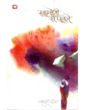 Khamoshi Se Pehle - Book By Amrita Pritam