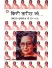 Kisi Tarikh Ko - Book By Amrita Pritam