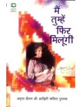 Main Tumhe Fir Milungi - Book By Amrita Pritam