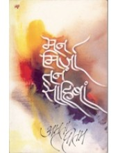 Man Mirza Tan Sahiban - Book By Amrita Pritam