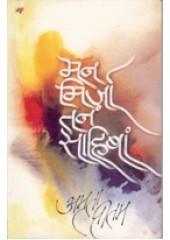 Man Mirza Tan Sahiban - Book By Amrita Pritam