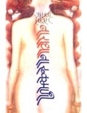 Na Radha Na Rukmani - Book By Amrita Pritam