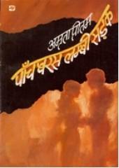Panch Baras Lambi Sarak - Book By Amrita Pritam