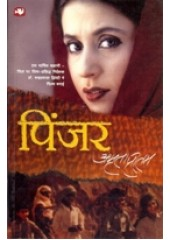 Pinjar (Hindi) - Book By Amrita Pritam