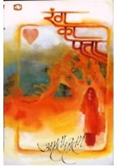 Rang Ka Patta  - Book By Amrita Pritam