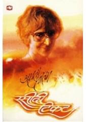 Rasidi Ticket (Hindi) - Book By Amrita Pritam