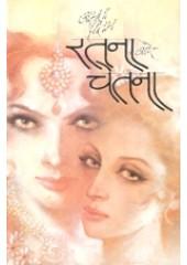 Ratna Aur Chetna - Book By Amrita Pritam