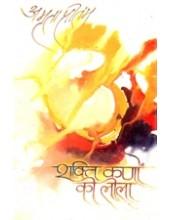 Shakti Kano Ki Leela - Book By Amrita Pritam