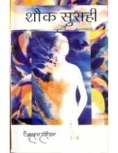 Shauk Surahi - Book By Amrita Pritam