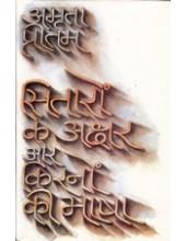 Sitaron Ke Akshar Aur Kirno Ki Bhasha - Book By Amrita Pritam