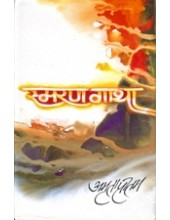 Smaran Gatha - Book By Amrita Pritam