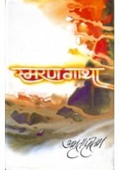 Smaran Gatha - Book By Amrita Pritam