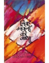 Trik Bhavno Ki Gatha - Book By Amrita Pritam