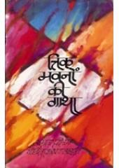 Trik Bhavno Ki Gatha - Book By Amrita Pritam