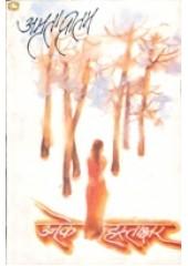 Unke Hastakshar - Book By Amrita Pritam