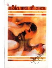Varjit Bagh Ki Gatha - Book By Amrita Pritam