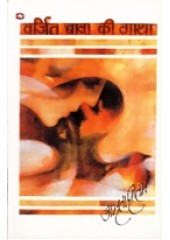 Varjit Bagh Ki Gatha - Book By Amrita Pritam